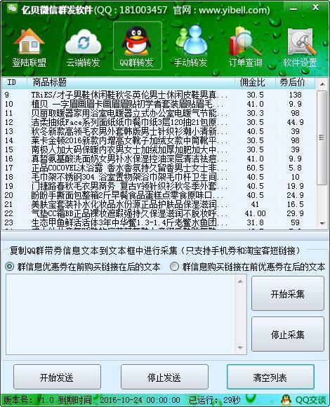 亿贝微信群淘宝客群发软件(带优惠券)